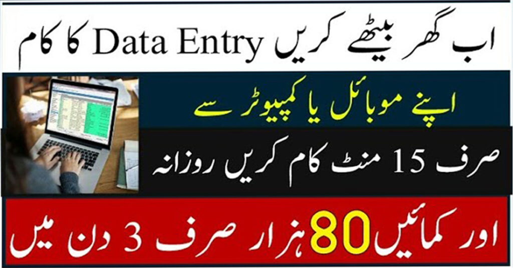 Data Entry Jobs in Pakistan